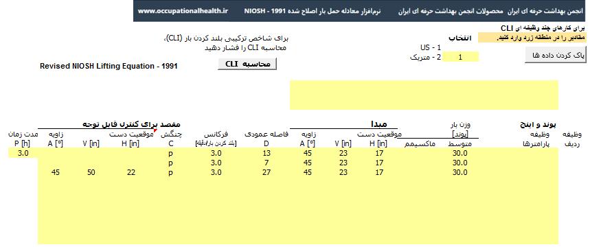 [عکس: Revised%20NIOSH%20Lifting%20Equation.png]