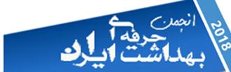 انجمن بهداشت حرفه ای ایران